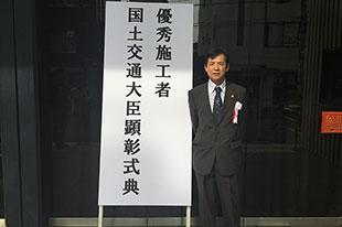 優秀施工者国土交通省大臣顕彰式典