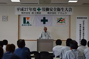 開会の辞 川﨑部長
