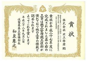 平成28年度佐賀県優秀技術者等表彰③