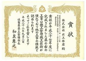 平成28年度佐賀県優秀技術者等表彰④