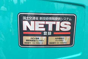 極低騒音型バックホウ(NETIS登録)