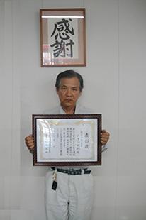 工事2課の江里口敏明が受賞
